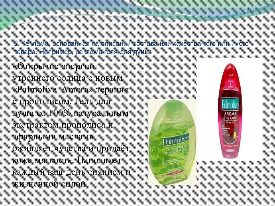 5. Реклама, основанная на описании состава или качества того или иного товара...