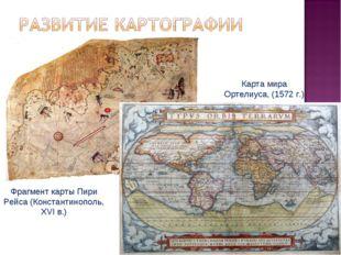 Фрагмент карты Пири Рейса (Константинополь, XVI в.) Карта мира Ортелиуса, (15