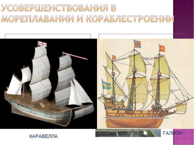 компас Астролябия КАРАВЕЛЛА ГАЛИОН