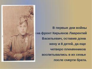 В первые дни войны ушел на фронт Кирьянов Лаврентий Васильевич, оставив дома