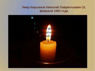 Умер Кирьянов Николай Лаврентьевич 21 февраля 1983 года