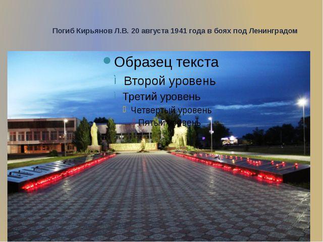 Погиб Кирьянов Л.В. 20 августа 1941 года в боях под Ленинградом
