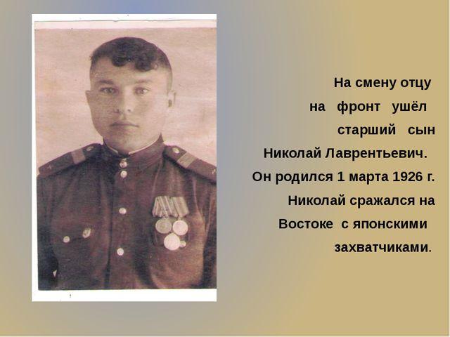 На смену отцу на фронт ушёл старший сын Николай Лаврентьевич. Он родился 1 м...