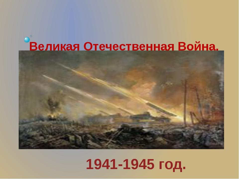 Великая Отечественная Война. 1941-1945 год.