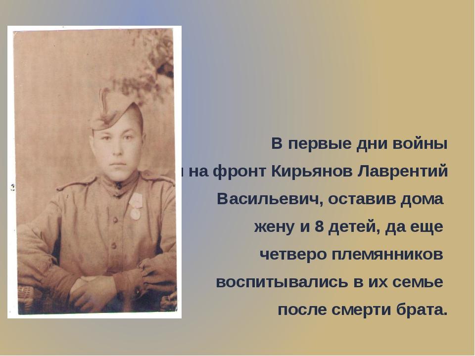 В первые дни войны ушел на фронт Кирьянов Лаврентий Васильевич, оставив дома...
