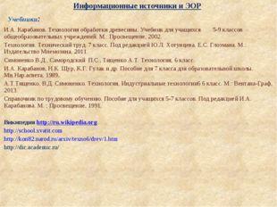 Информационные источники и ЭОР Учебники: И.А. Карабанов. Технология обработки