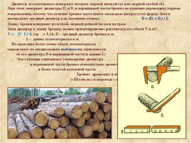 Диаметр лесоматериала измеряют метром, мерной вилкой (а) или мерной скобой (б...