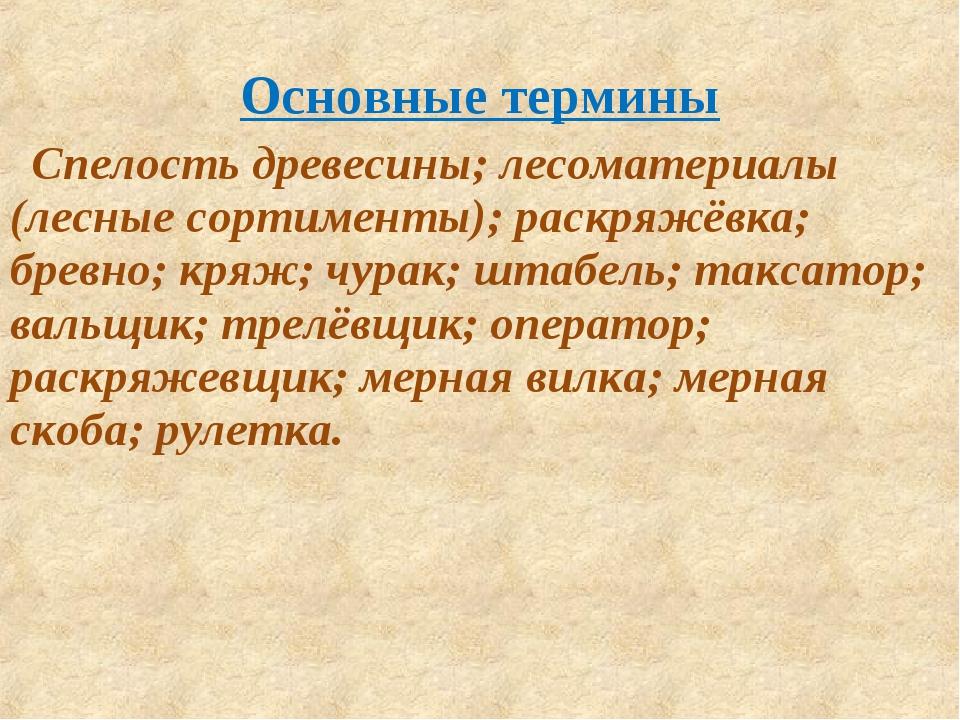 Основные термины Спелость древесины; лесоматериалы (лесные сортименты); раск...