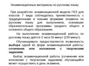 Экзаменационные материалы по русскому языку При разработке экзаменационной мо