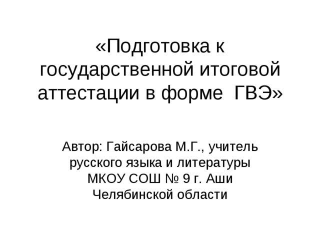 «Подготовка к государственной итоговой аттестации в форме ГВЭ» Автор: Гайсаро...
