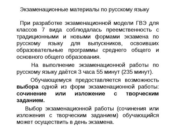 Экзаменационные материалы по русскому языку При разработке экзаменационной мо...