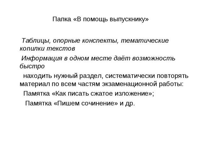 Папка «В помощь выпускнику» Таблицы, опорные конспекты, тематические копилки...
