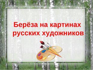 Берёза на картинах русских художников