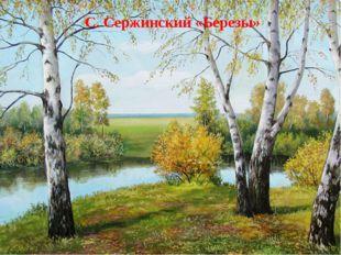 С. Сержинский «Березы»
