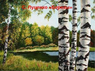 С. Луценко «Березы»