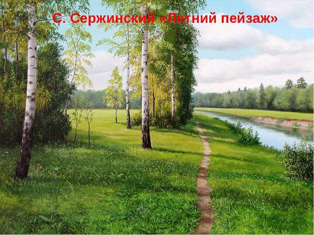 21.11.11 * С. Сержинский «Летний пейзаж»
