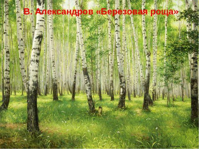 21.11.11 * В. Александров «Березовая роща»