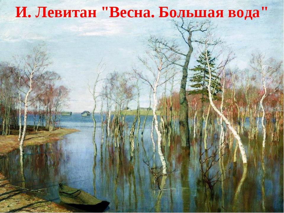 """И. Левитан """"Весна. Большая вода"""""""
