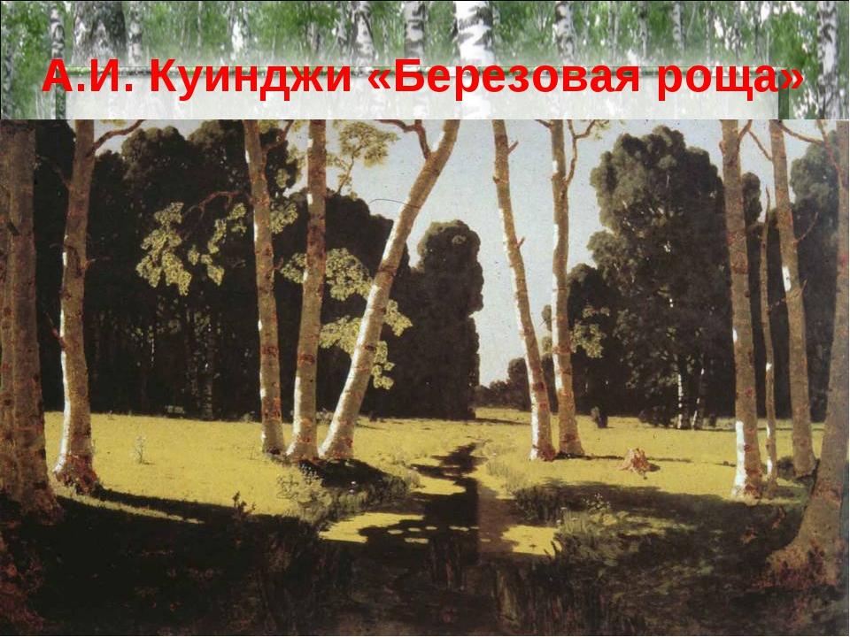 21.11.11 * А.И. Куинджи «Березовая роща»