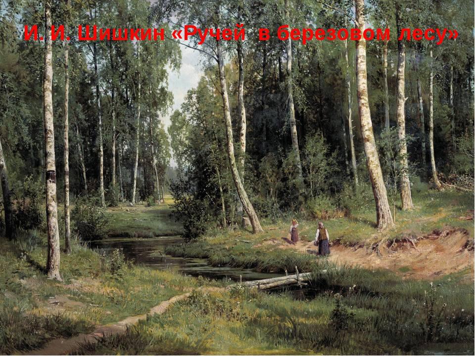 21.11.11 * И. И. Шишкин «Ручей в березовом лесу»