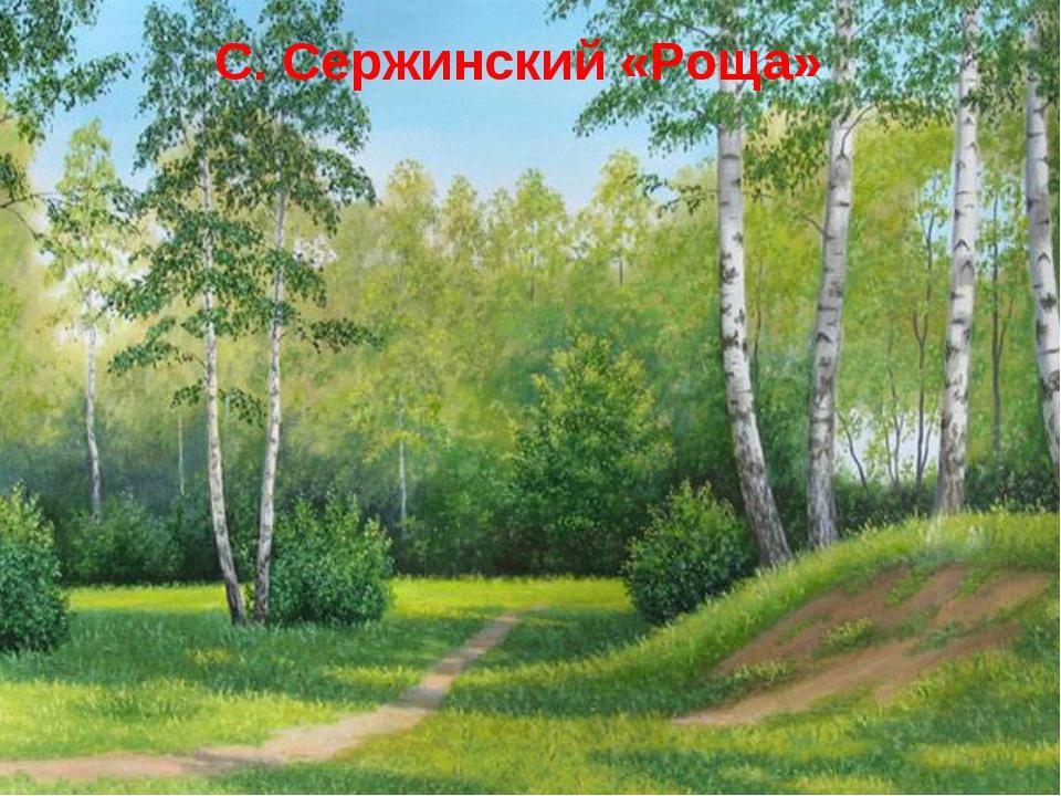 С. Сержинский «Роща»