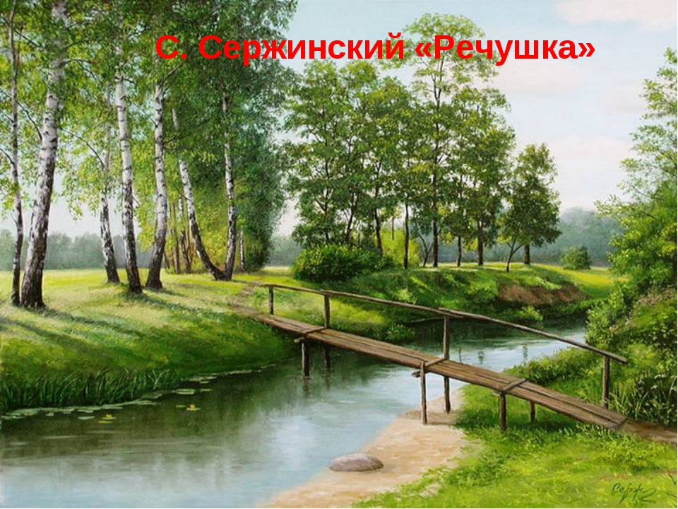 21.11.11 * С. Сержинский «Речушка»
