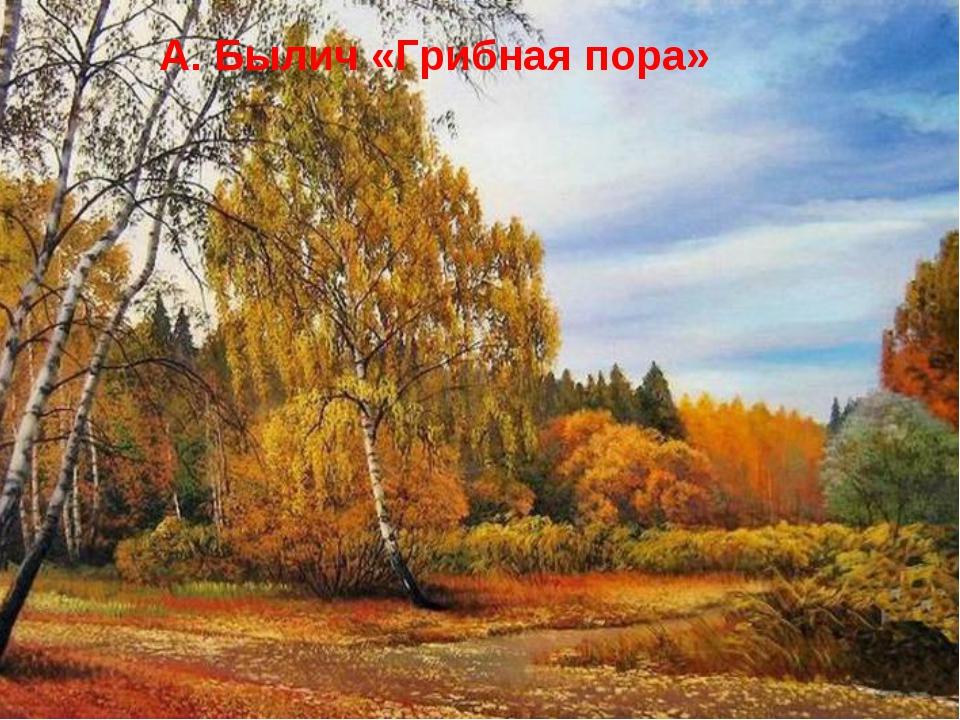 21.11.11 * А. Былич «Грибная пора»