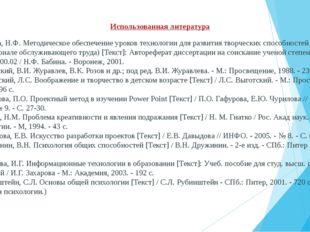 Использованная литература 1)Бабина, Н.Ф. Методическое обеспечение уроков техн