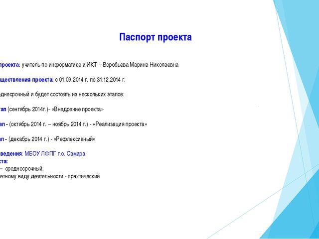 Паспорт проекта Участник проекта: учитель по информатике и ИКТ – Воробьева Ма...