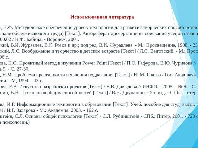 Использованная литература 1)Бабина, Н.Ф. Методическое обеспечение уроков техн...