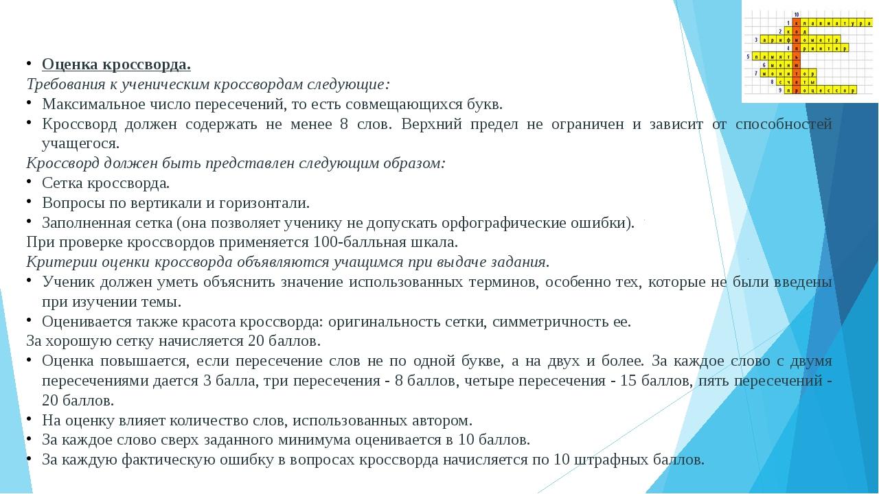 Оценка кроссворда. Требования к ученическим кроссвордам следующие: Максимальн...