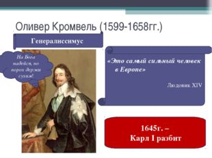 Оливер Кромвель (1599-1658гг.) Генералиссимус «Это самый сильный человек в Ев