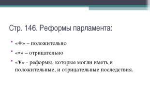 Стр. 146. Реформы парламента: «+» – положительно «-» – отрицательно «v» - реф