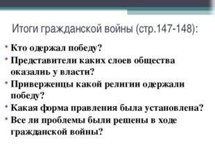 Итоги гражданской войны (стр.147-148): Кто одержал победу? Представители каки