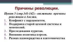 Причины революции. Пункт 3 (стр.141-142) - отметьте причины революции в Англ