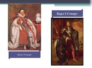 Яков I Стюарт Карл I Стюарт