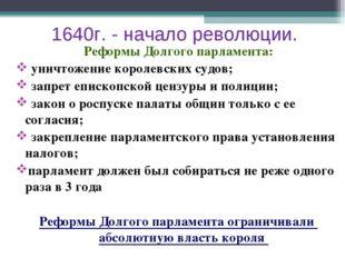 1640г. - начало революции. Реформы Долгого парламента: уничтожение королевски