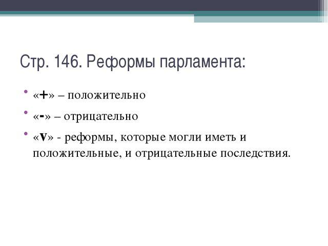 Стр. 146. Реформы парламента: «+» – положительно «-» – отрицательно «v» - реф...