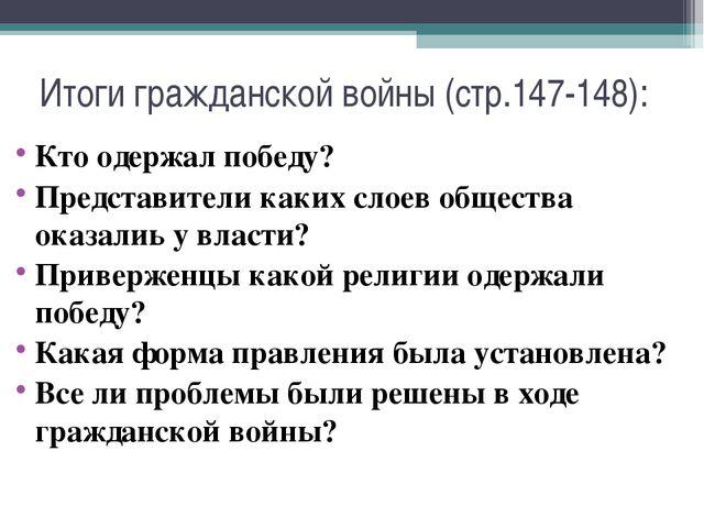 Итоги гражданской войны (стр.147-148): Кто одержал победу? Представители каки...