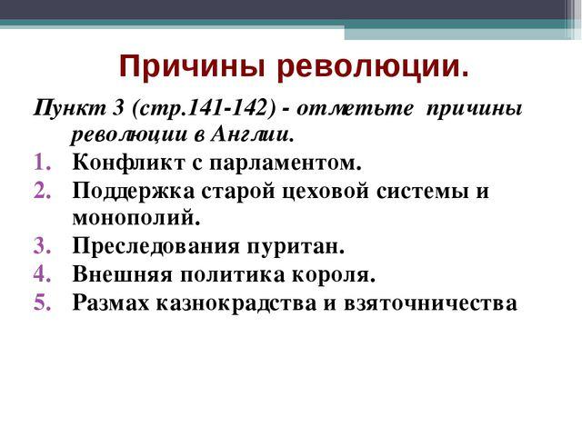 Причины революции. Пункт 3 (стр.141-142) - отметьте причины революции в Англ...