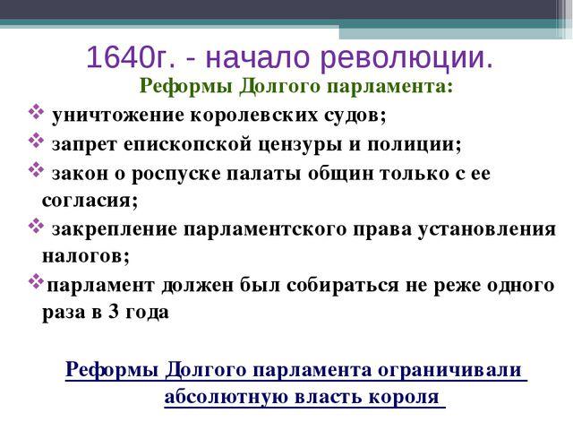1640г. - начало революции. Реформы Долгого парламента: уничтожение королевски...