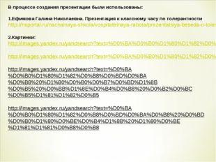 В процессе создания презентации были использованы: Ефимова Галина Николаевна.