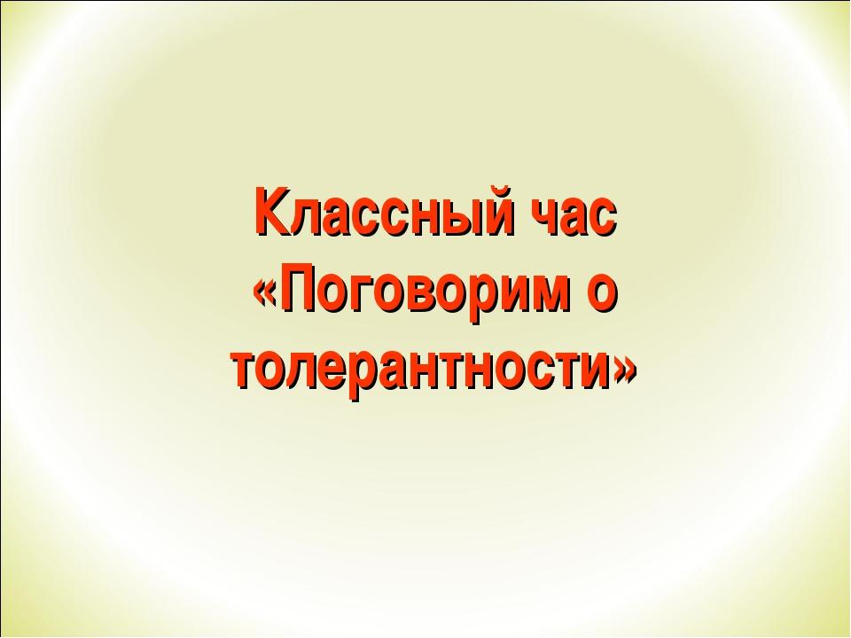 Классный час «Поговорим о толерантности»