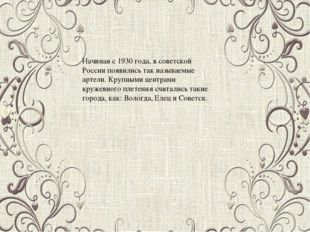 Начиная с 1930 года, в советской России появились так называемые артели. Кру
