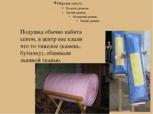 Пуфик(подушка) Подушка обычно набита сеном, в центр нее клали что то тяжелое