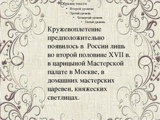 Кружевоплетение предположительно появилось в России лишь во второй половине...