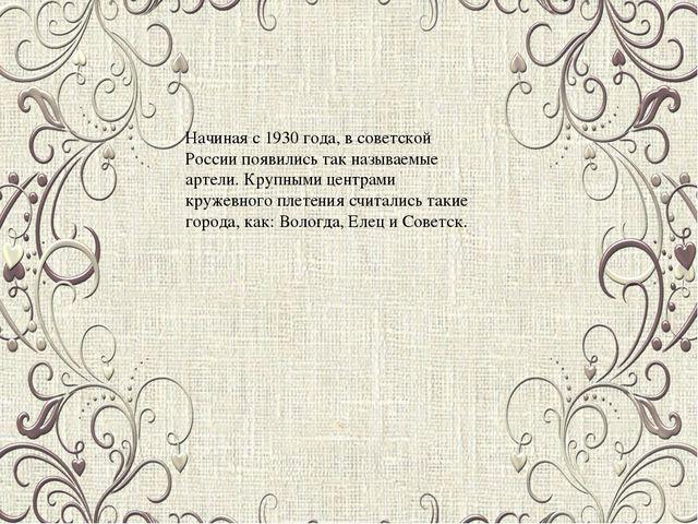 Начиная с 1930 года, в советской России появились так называемые артели. Кру...