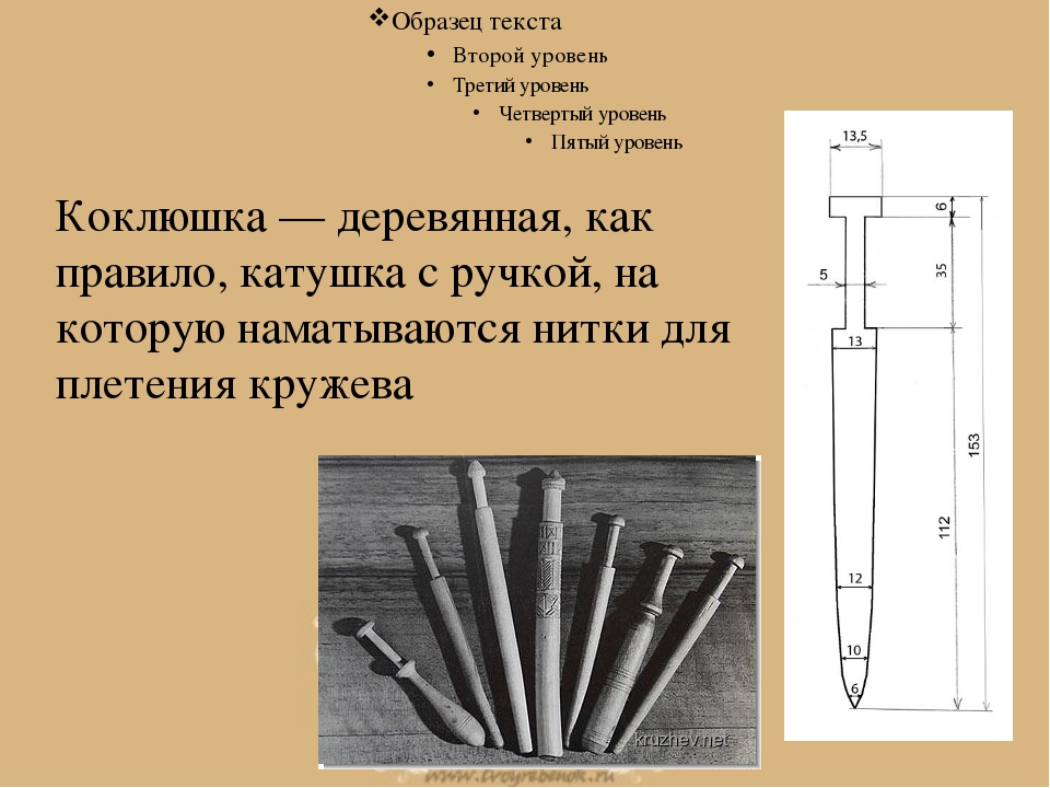 Коклюшки Коклюшка — деревянная, как правило, катушка с ручкой, на которую нам...