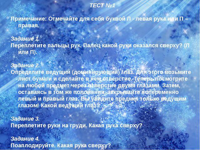 ТЕСТ №1 Примечание: Отмечайте для себя буквой Л - левая рука или П – правая....