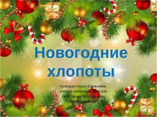 Новогодние хлопоты Бузецкая Ольга Борисовна учитель начальных классов МОУ лиц